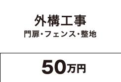 外構工事 門扉・フェンス・整地 50万円