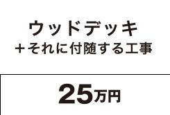 ウッドデッキ + それに付随する工事 25万円