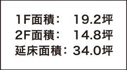 1F面積: 19.2坪 2F面積: 14.8坪 延床面積: 34.0坪