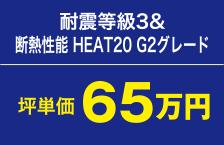 耐等級3 & 断熱性能 HEAT20 GCグレード 坪単価 65万円