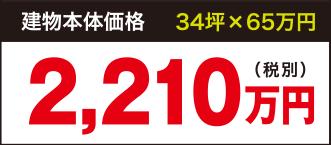 建物本体価格 34坪×65万円 2,210万円(税別)