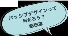 パッシブデザインって何だろう? CLICK!