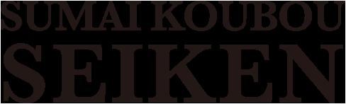 SUMAI KOUBOU SEIKEN